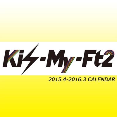 カレンダー カレンダー フォーマット 2015 : Kis-My-Ft2 2015.4-2016.3 カレンダー ...