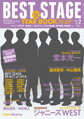 BEST STAGE (ベストステージ)2015年 2月号