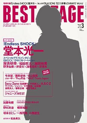 BEST STAGE (ベストステージ)2015年 3月号