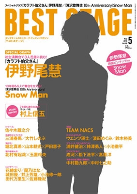 BEST STAGE  (ベストステージ)2015年 5月号