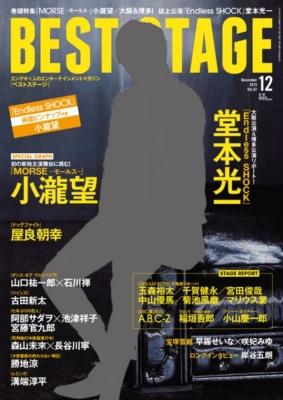 BEST STAGE (ベストステージ)2015年 12月号