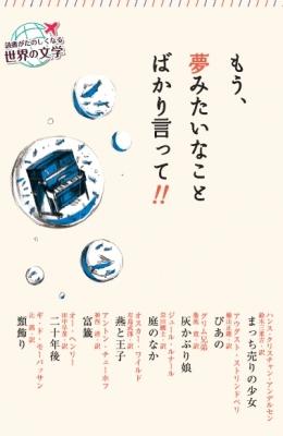 もう、夢みたいなことばかり言って!! 読書がたのしくなる世界の文学