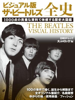 ビジュアル版ザ・ビートルズ全史 日経bpムック