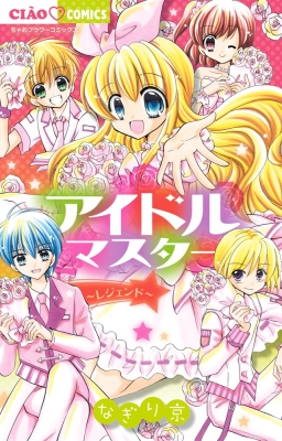 アイドルマスター -レジェンド-フラワーコミックス