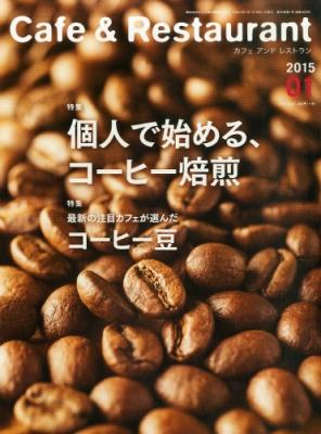 Cafe & Restaurant (カフェ アンド レストラン)2015年 1月号
