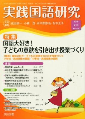 実践国語研究 2015年 3月号