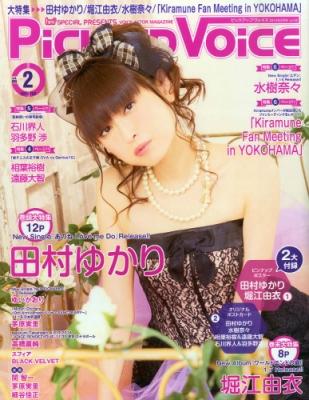 Pick-up Voice (ピックアップボイス)2015年 2月号