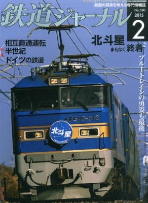 鉄道ジャーナル 2015年 2月号