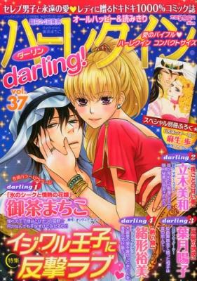 ハーレクインdarling! (ダーリン)Vol.37 ハーレクインオリジナル 2015年 1月号増刊