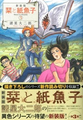 新装版 栞と紙魚子 3 Nemuki+コミックス