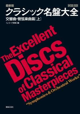 最新版クラシック名盤大全 交響曲・管弦楽曲篇 上 Ontomo Mook
