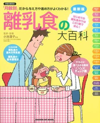 最新版離乳食の大百科 学研ヒットムック