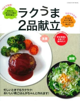 ラクうま2品献立 ヒットムック料理シリーズ