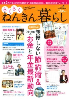 らくらくねんきん暮らし Vol.4 学研ムック