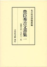 豊臣秀吉文書集 1 永禄八年〜天正十一年
