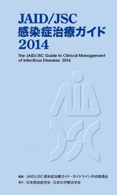 JAID/JSC感染症治療ガイド 2014
