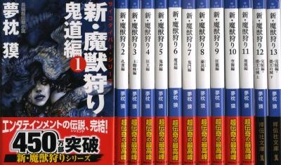 新・魔獣狩り全13巻セット 限定ポストカード付き 祥伝社文庫