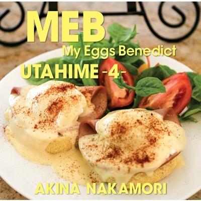 歌姫4 -My Eggs Benedict-【通常盤】