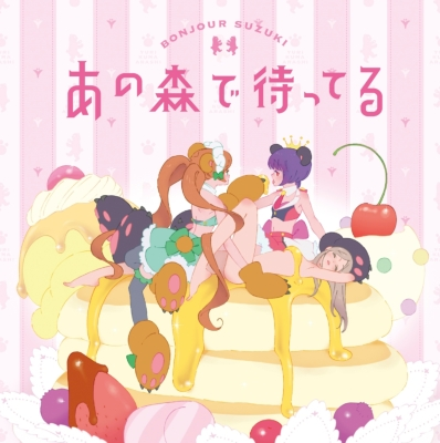 TVアニメ「ユリ熊嵐」オープニングテーマ「あの森で待ってる」