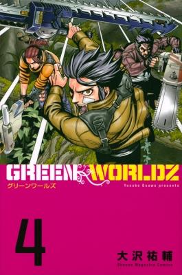 Green Worldz 4 週刊少年マガジンkc