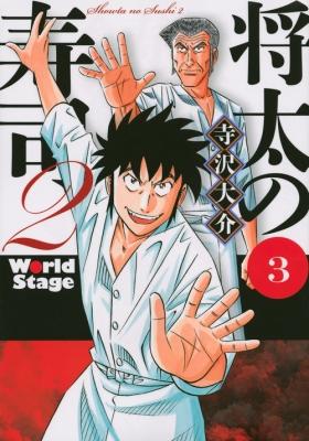 将太の寿司2 World Stage 3 イブニングkc