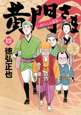 黄門さま-助さんの憂鬱-4 ヤングジャンプコミックス