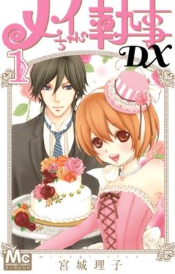 メイちゃんの執事dx 1 マーガレットコミックス