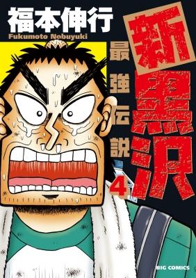 新黒沢 最強伝説 4 ビッグコミックオリジナル