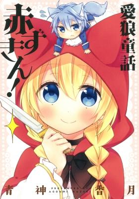 愛狼童話 赤ずきん! ガンガンコミックス