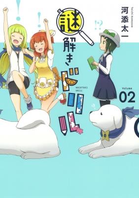 謎解きドリル 2 ガンガンコミックスonline