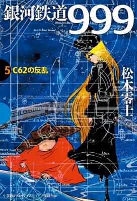 銀河鉄道999 5 C62の反乱 GAMANGA BOOKS