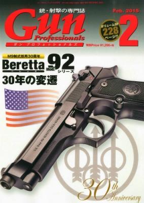 Gun Professionals (ガン プロフェッショナルズ)2015年 2月号