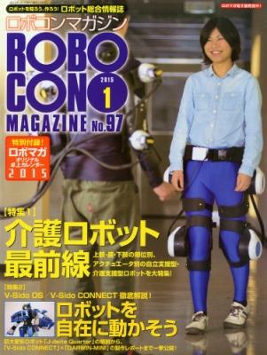 ロボコンマガジン 2015年 1月号