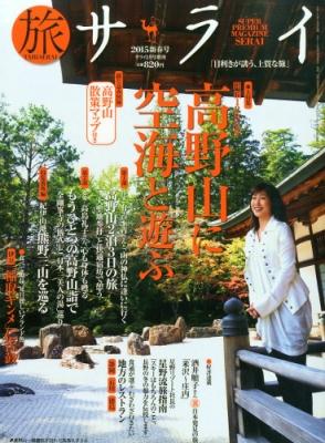 旅サライ 2015新春号 サライ 2015年 1月号増刊