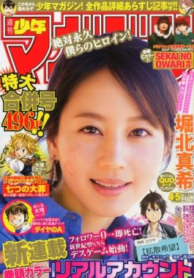 週刊少年マガジン - Weekly Shōnen Magazine