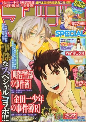 マガジンSPECIAL (マガジンスペシャル)2015年 1月 10日号