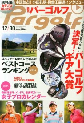 週刊パーゴルフ版 2014年 12月 30日号