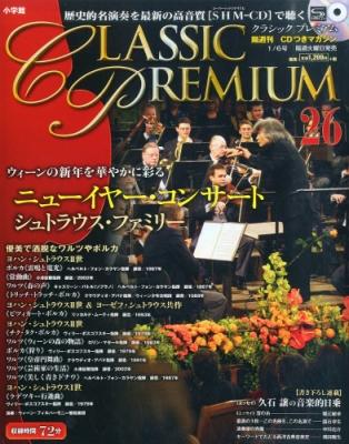 【shm-cd付】クラシックプレミアム 2015年 1月 6日号 26号