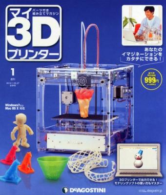 マイ3dプリンター 2015年 1月 創刊号