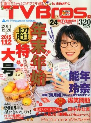 Tv Bros.(テレビブロス)関東版 2014年 12月 20日号