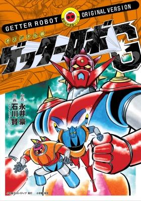 オリジナル版 ゲッターロボ G 復刻名作漫画シリーズ