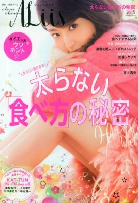 Chouchou Aliis (シュシュアリス)2015年 2月 1日号 レタスクラブ増刊
