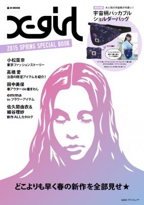 X-girl 2015 SPRING SPECIAL BOOK e-mook