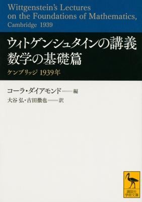 ウィトゲンシュタインの講義 数学の基礎篇 ケンブリッジ1939年 講談社学術文庫