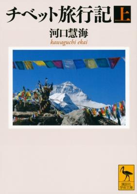 チベット旅行記 上 講談社学術文庫