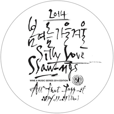 Wine Concert Vol.9: Silly Love Ssaw-ngs
