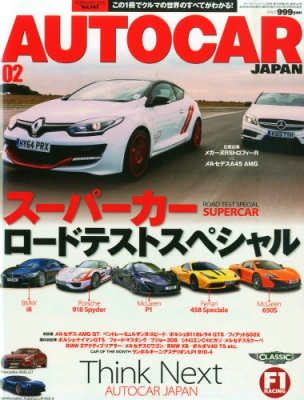 Auto Car Japan (オートカージャパン)2015年 2月号