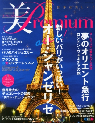 美 Premium (プレミアム)2015年 2月号