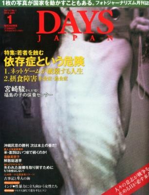 Days Japan (デイズ ジャパン)2015年 1月号