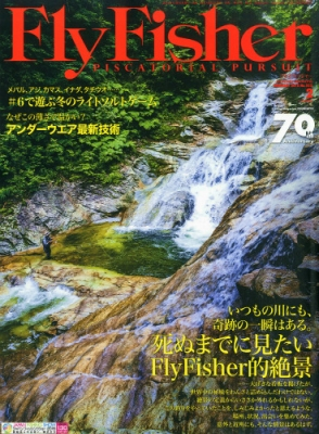 Fly Fisher (フライフィッシャー)2015年 2月号